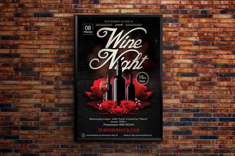 24-wine-night